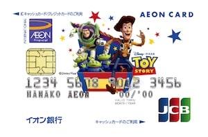 eon02 min - イオンカードセレクト【ディズニー】特徴やTDR旅行でのメリットは?