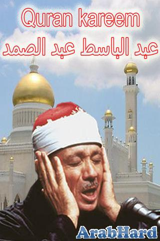 تحميل قران الشيخ عبد الباسط صباح الخير