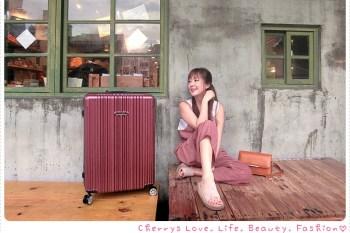 行李箱.推薦|NaSaDen 納莎登新無憂系列輕量拉鍊行李箱,平價、好推、高質感♥限時團購優惠中