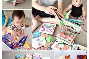 童書推薦 華碩文化立體書,3D 立體設計讓寶寶愛上閱讀♥ 0-3 歲書單分享