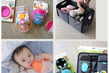育兒.親子|Munchkin 滿趣健水杯、摺疊碗、杯架、旅行收納箱,寶寶外出時的實用好物♥