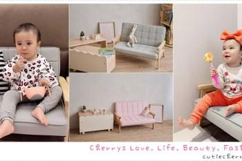 親子 澳洲 BunnyTickles 幼兒小沙發,打造孩子的舒適居家空間♥