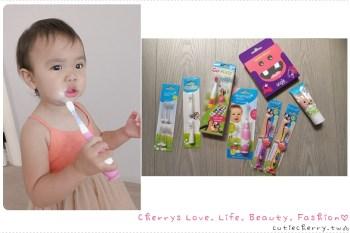 潔牙|英國 brush-baby 聲波電動牙刷,幫助孩子從小培養正確的口腔清潔習慣♥
