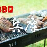 兵庫県でお手軽・格安にBBQが出来るおススメの厳選スポット!
