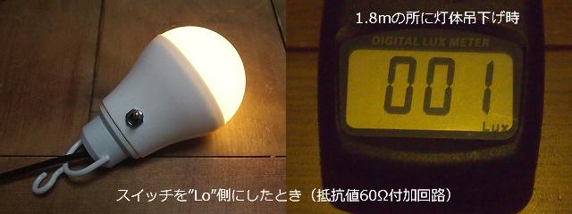 100均のUSB接続電球型LEDライト(LOの時の照度)