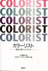 『カラーリスト -色彩心理ハンドブック-』(小林 重順。日本カラ-デザイン研究所)|講談社BOOK倶楽部