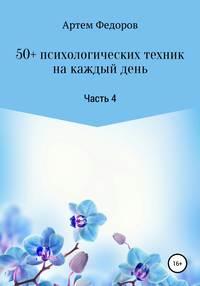 50+ психологических техник на каждый день. Часть 4