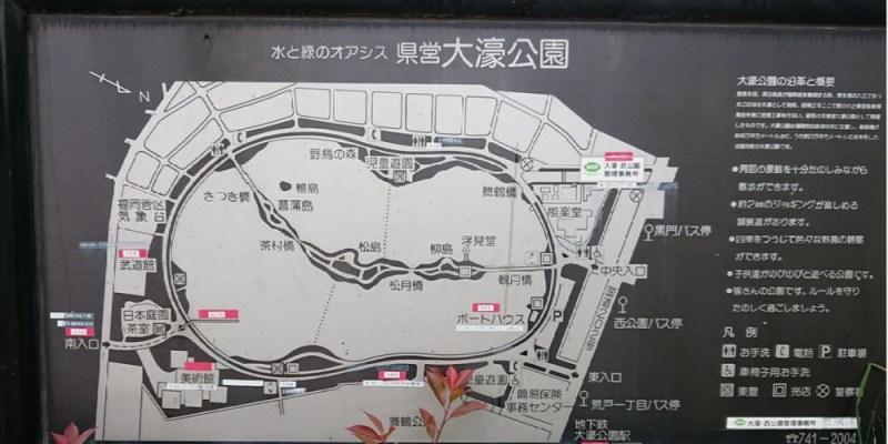 【地圖簡介】日本北九州景點-大壕公園(舞鶴公園)