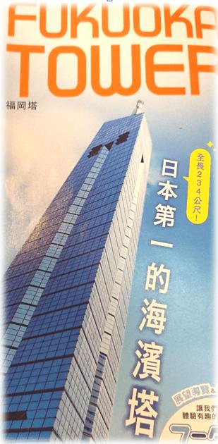 【遊記】日本北九州景點-福岡塔