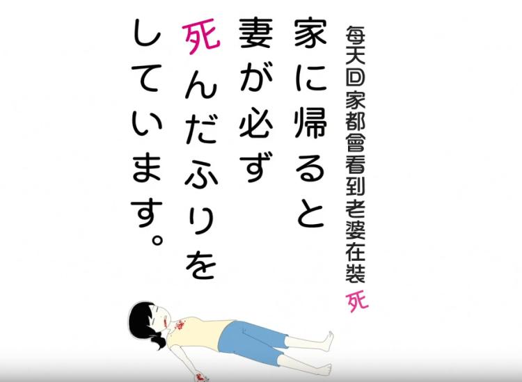 【影評】《每天回家老婆都在裝死》-有意思的悠閒日式電影-大家一起來裝死吧!