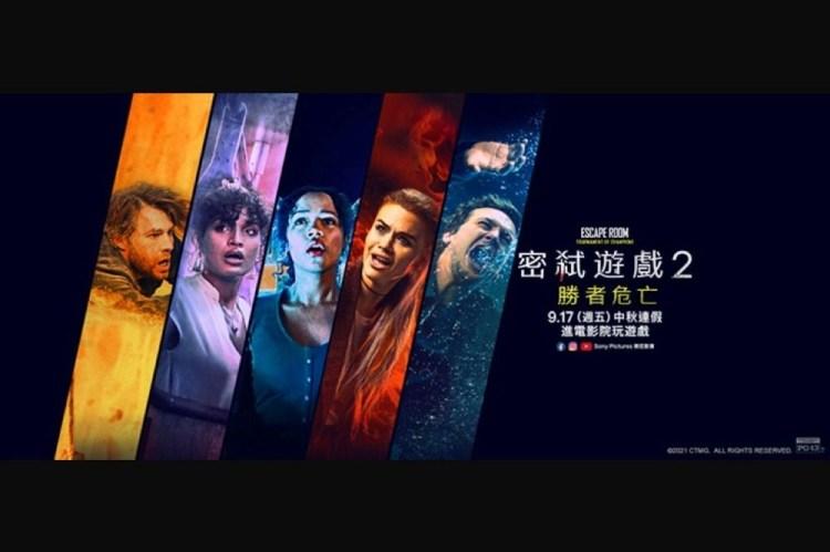 【影評】《密弒逃脫2》-Escape Room2-世界最強密室逃脫