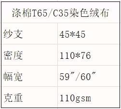 T80C20-45*45含涤绒布