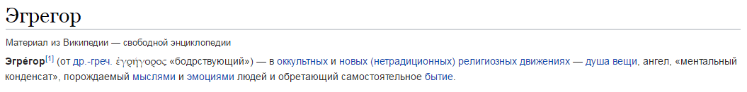 Определение эгрегора из Википедии
