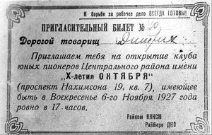 Пригласительный билет на открытие клуба