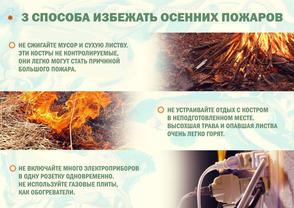 3 способа избежать осенних пожаров