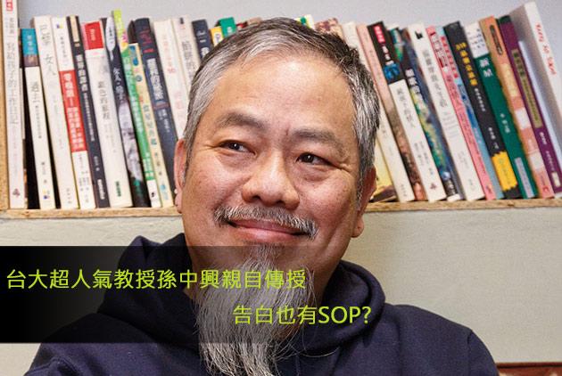 臺大超人氣孫中興授課:告白的SOP|天下雜誌