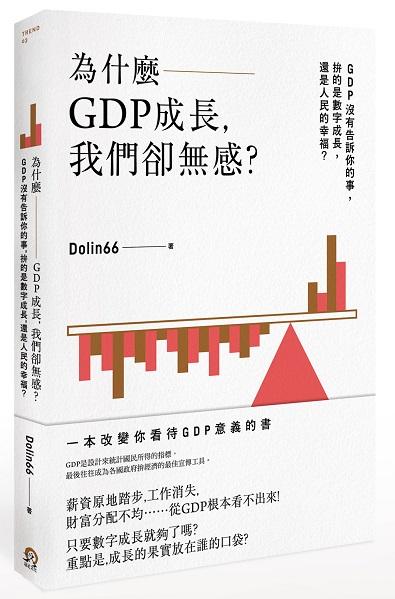 別讓臺灣窮到只剩GDP!經濟成長數字背後的真相 | Dolin66 / 獨評讀好書 | 獨立評論