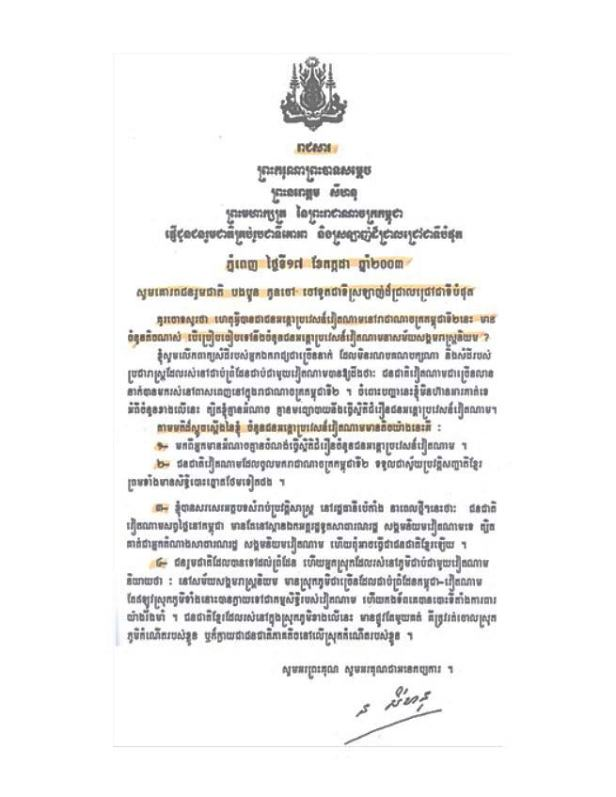 Norodom Sihanouk letter on Vietnamese 17 July 2003