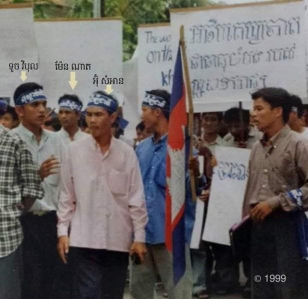 ក្នុងរូបថតនេះ មានលោក ទូច វិបុល, លោក ម៉ែន ណាត និងលោក អ៊ុំ សំអាន /(photo 1999 ៖ Toch Vibol - Men Nath - Um Sam An)