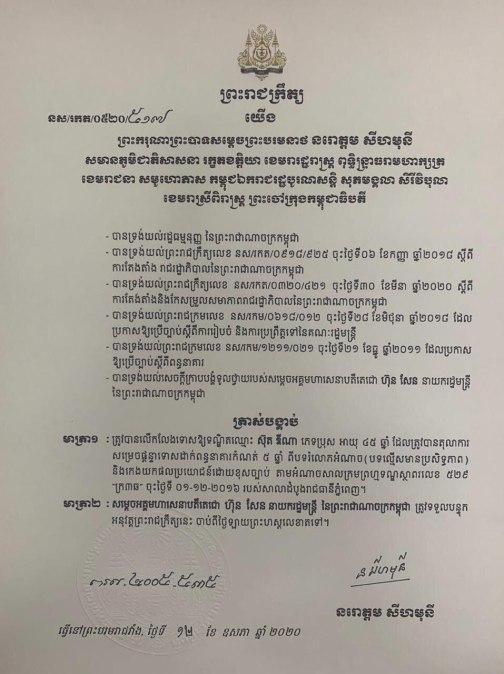 Suth Dina got free on 15 May 2020