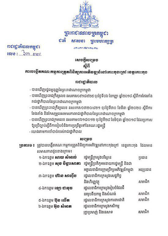 Hun Sen Govt resolution in Koh Kong Krav page_1
