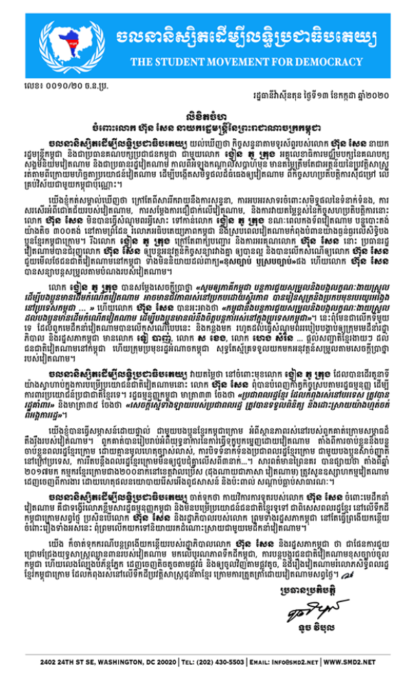 SMD to Hun Sen on Vietnames immigrants 13-7-20