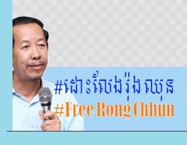 Free Rong Chhun
