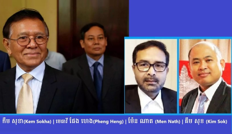 Photo: Kem Sokha - Pheng Heng - Men Nath - Kim Sok