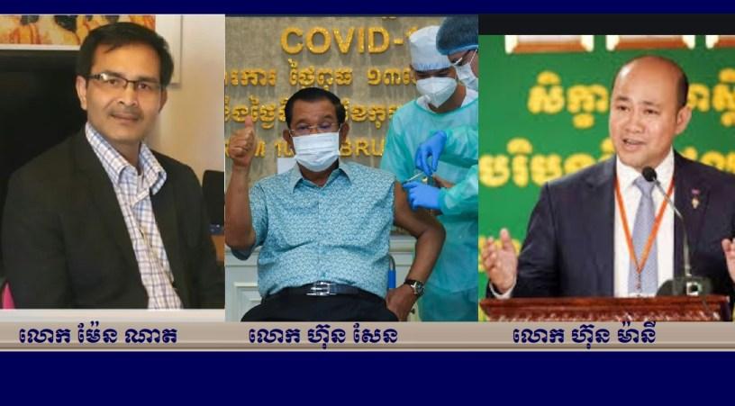 Photo (from left): Men Nath - Hun Sen & Hun Mani