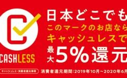 10月1日より キャッシュレス決済で5%ポイント還元されます