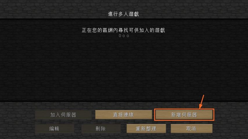 如何加入空色躍星 - 空色躍星 MINECRAFT 1.12.2中文伺服器