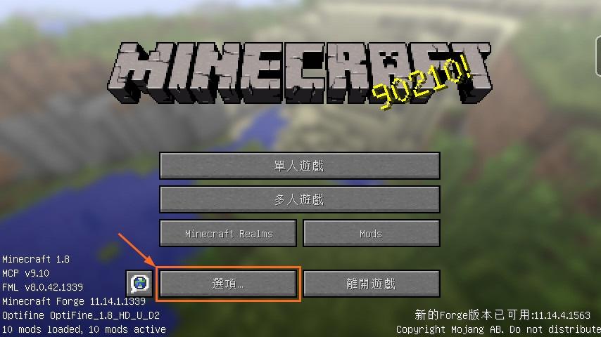 材質包/光影渲染 - 空色躍星 MINECRAFT 1.12.2中文伺服器