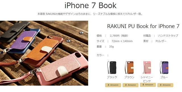 iPhone7カバー「RAKUNI PU Book for iPhone 7」を購入してみた。