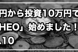 1万円から投資 「THEO」8か月目