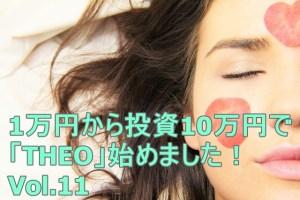 1万円から投資 「THEO」9か月目
