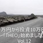 1万円から投資 「THEO」10か月目