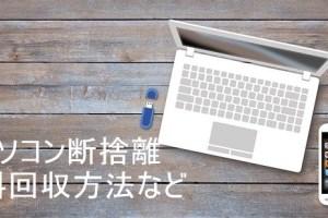 パソコン無料回収方法