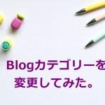 blogカテゴリーを変更してみた。