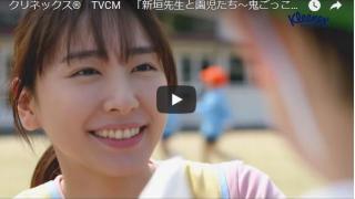日本製紙クレシア株式会社が、新垣結衣さんを起用したクリネックスの新CMを8日より全国放送開始しました。 YouTubeにも公開され、ネット上では「天使過ぎる」「かわいい」「最高です」と反響が寄せられています。