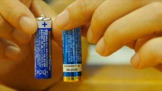 【裏ワザ】乾電池の残量を5秒で確認する方法