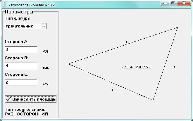 вычисление площади фигур