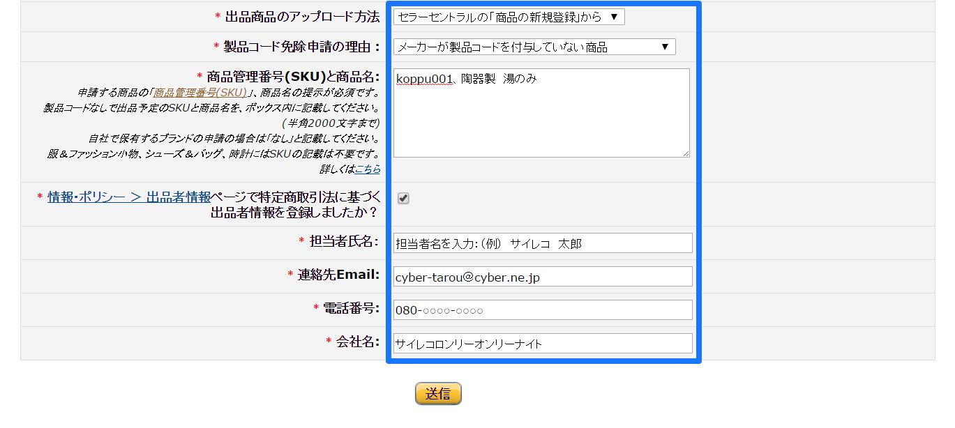 製品コード免除の許可申請