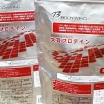 Body Wing(ボディウイング) 無添加 飲みやすい大豆プロテインを飲み比べ&評価