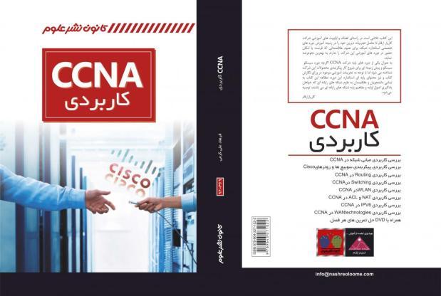 CCNA(1)