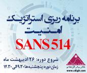 SANS-514