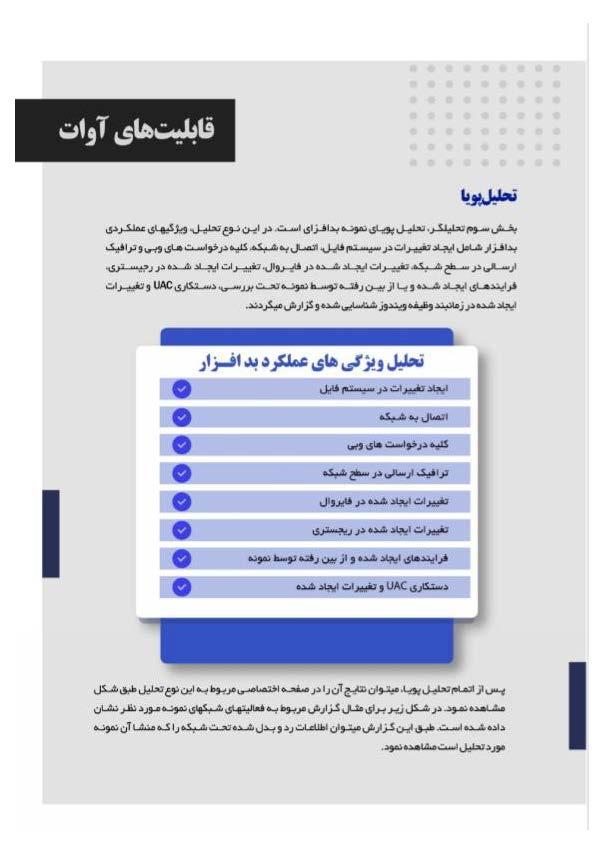 تشخیس بدافزار (1)_Page_5