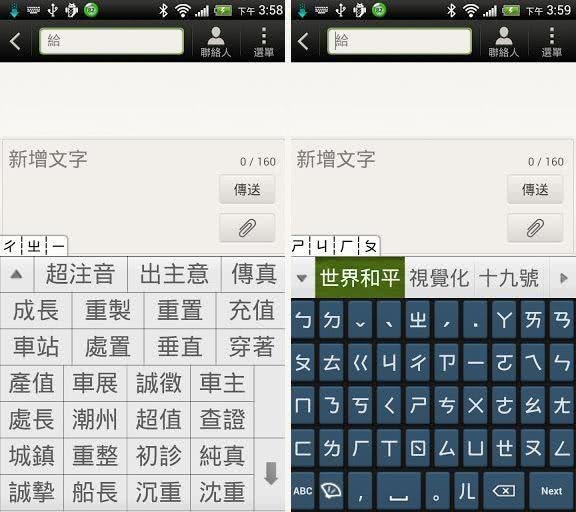 超注音 App