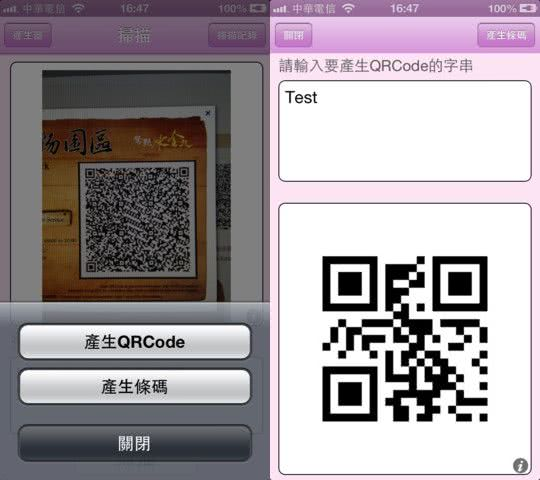QRCode 掃描器 App