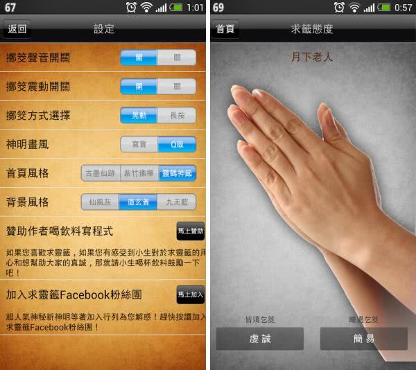 求靈籤 App