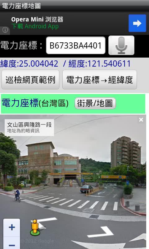 電力座標地圖 App